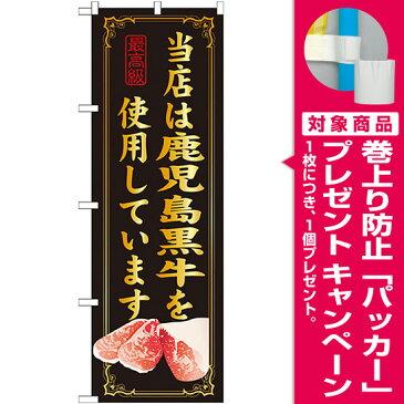 のぼり旗 当店は鹿児島黒牛を使用 [プレゼント付](焼肉・韓国料理/全国ブランド牛肉銘柄)