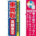 のぼり旗 車買取 高額査定 [プレゼント付](業種別/車検・
