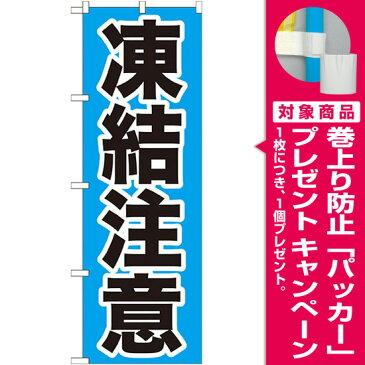 【プレゼント付】のぼり旗 凍結注意 (GNB-972) 交通安全の販促・PRにのぼり旗 (/)
