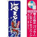 のぼり旗 海老 (寿司・海鮮/エビ・伊勢海老)