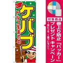 のぼり旗 ケバブ [プレゼント付](お祭り・縁日/縁日・出店の食べ物)...