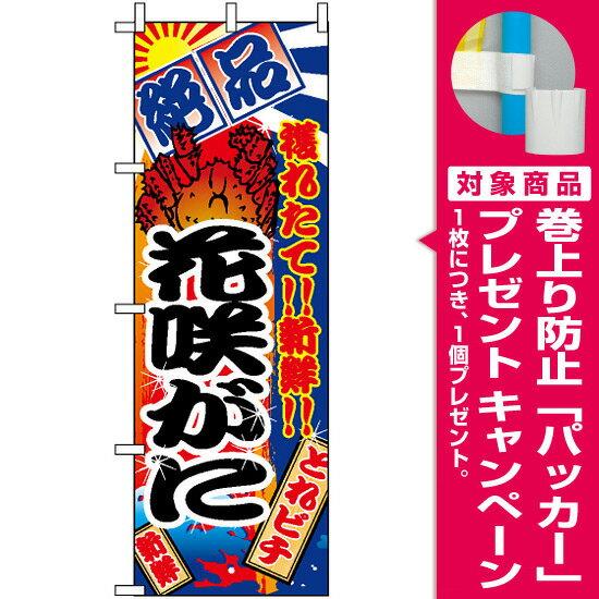 のぼり旗 花咲がに 大漁旗風(寿司・海鮮/カニ(蟹))(カニ(蟹))(カニ(蟹))