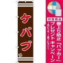 スマートのぼり旗 ケバブ [プレゼント付](お祭り・縁日/縁日・出店の...