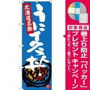 のぼり旗 うにイクラ丼 北海道名物 (寿司・海鮮/ウニ)