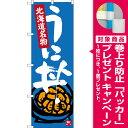 のぼり旗 うに丼 北海道名物 (寿司・海鮮/ウニ)
