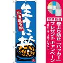 のぼり旗 生うに丼 北海道名物 (寿司・海鮮/ウニ)