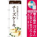 のぼり旗 手作りチーズケーキ (洋菓子・スイーツ・アイス)