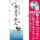【プレゼント付】のぼり旗 水ようかん 白地 下段にイラスト(...