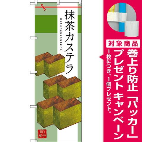 のぼり旗 抹茶カステラ [プレゼント付](和菓子・饅頭・団子)
