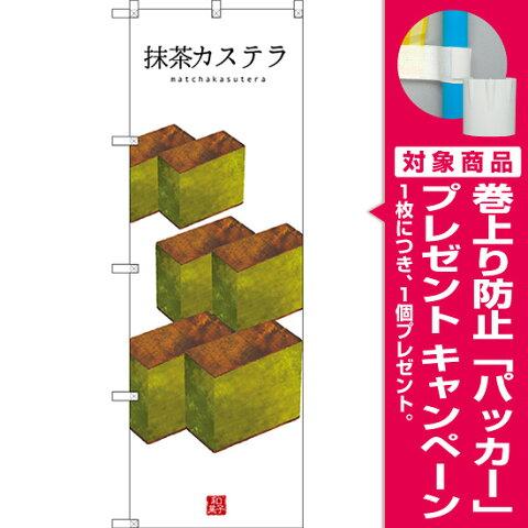 のぼり旗 抹茶カステラ (白地) [プレゼント付](和菓子・饅頭・団子)