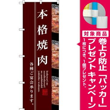 (新)のぼり旗 本格焼肉 [プレゼント付](焼肉・韓国料理)