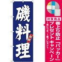 (新)のぼり旗 磯料理 (寿司・海鮮/ワカメ・海苔・海ぶどう)