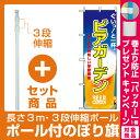【セット商品】3m・3段伸縮のぼりポール(竿)付 のぼり旗 (1308) ビアガーデン(居酒屋・各種宴会/ビール)