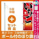 【セット商品】3m・3段伸縮のぼりポール(竿)付 のぼり旗 (1368) いちご あまーい苺をどうぞ