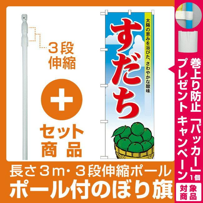 【セット商品】3m・3段伸縮のぼりポール(竿)付 のぼり旗 すだち (21188)