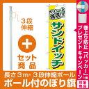 【プレゼント付】【セット商品】3m・3段伸縮のぼりポール(竿)付 スマ...