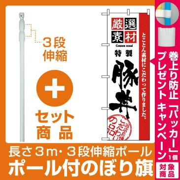 【プレゼント付】【セット商品】3m・3段伸縮のぼりポール(竿)付 のぼり旗 (2428) 厳選素材豚丼