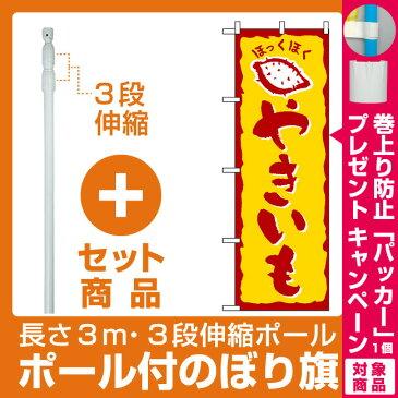【セット商品】3m・3段伸縮のぼりポール(竿)付 のぼり旗 (578) やきいも ほっくほく(お祭り・縁日/焼き芋)