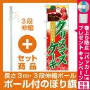 【プレゼント付】【セット商品】3m・3段伸縮のぼりポール(竿)付 のぼり旗 クリスマスケーキ2 (60415)
