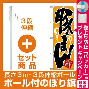 【プレゼント付】【セット商品】3m・3段伸縮のぼりポール(竿)付 のぼり旗 (674) 絶品 豚まん