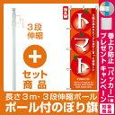 【セット商品】3m・3段伸縮のぼりポール(竿)付 のぼり旗 (7460) トマト 太陽の恵みをたくさ ...