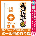 【セット商品】3m・3段伸縮のぼりポール(竿)付 スマートのぼり旗 うに丼 (22093)(寿司・海鮮)