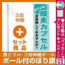 【セット商品】3m・3段伸縮のぼりポール(竿)付 のぼり旗 酸素カプセル (GNB-1035)(業種別/エステ・マッサージ・整体)