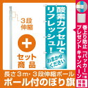 【セット商品】3m・3段伸縮のぼりポール(竿)付 のぼり旗 酸素カプセルでリフレッシュ! (GNB-1356)(業種別/エステ・マッサージ・整体)