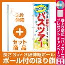 【セット商品】3m・3段伸縮のぼりポール(竿)付 のぼり旗 (GNB-318) わくわくバスツ...