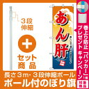 【プレゼント付】【セット商品】3m・3段伸縮のぼりポール(竿)付 のぼり旗 (1180) あん肝