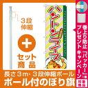 【プレゼント付】【セット商品】3m・3段伸縮のぼりポール(竿