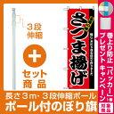 【セット商品】3m・3段伸縮のぼりポール(竿)付 のぼり旗 (2742) さつま揚げ(全国特産品・ご当地品/沖縄)