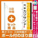 【プレゼント付】【セット商品】3m・3段伸縮のぼりポール(竿)付 のぼり旗 (8187) 特製カツサンド KATSU SAND