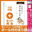 【プレゼント付】【セット商品】3m・3段伸縮のぼりポール(竿)付 のぼり旗 カツサンド (SNB-2904)