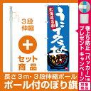 【セット商品】3m・3段伸縮のぼりポール(竿)付 のぼり旗 うにイクラ丼 北海道名物 (SNB-3638)(寿司・海鮮/ウニ)