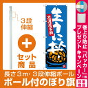 【セット商品】3m・3段伸縮のぼりポール(竿)付 のぼり旗 生うに丼 北海道名物 (SNB-3640)(寿司・海鮮/ウニ)