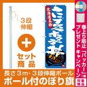 【セット商品】3m・3段伸縮のぼりポール(竿)付 のぼり旗 うにイクラホタテ丼 北海道名物 (SNB-3642)(寿司・海鮮/ウニ)