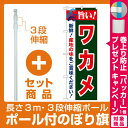 【セット商品】3m・3段伸縮のぼりポール(竿)付 のぼり旗 旨い!ワカメ (21662)(寿司・海鮮/ワカメ・海苔・海ぶどう)