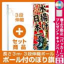 【セット商品】3m・3段伸縮のぼりポール(竿)付 のぼり旗 まぐろ 水揚げ日本一 (SNB-2320)(寿司・海鮮)