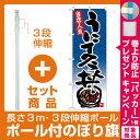 【セット商品】3m・3段伸縮のぼりポール(竿)付 のぼり旗 うにイクラ丼 (SNB-4430) (寿司・海鮮/海鮮丼)