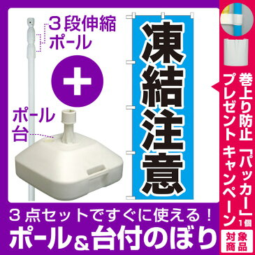 【プレゼント付】【3点セット】のぼりポール(竿)と立て台(16L)付ですぐに使えるのぼり旗 凍結注意 (GNB-972)