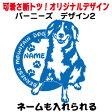 【送料無料】 バーニーズ ステッカー バーニーズマウンテンドッグ シール 2バーニーズ カッティングシート ドッグステッカー デコシール犬 犬ステッカー ペット ペットステッカー ステッカー