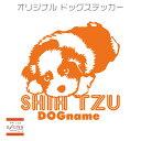 シーズー 車 ステッカー 犬 かわいい shihtzu 転写式 窓 可愛い かっこいい dog ドッグ イヌ いぬ ペット シール プレゼント 記念 贈り物 3 カッティングシート デザイン工房 オリジナルグッズ その1