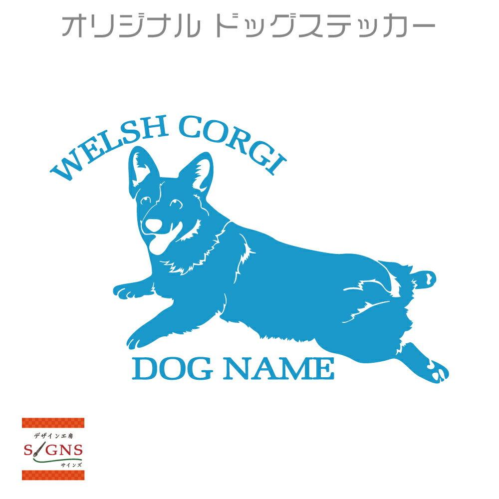 ウェルシュコーギー 車 ステッカー 犬 コーギー かわいい カッティング 転写式 窓 車ステッカー おしゃれ dog ドッグ イヌ いぬ ペット シール ナイスポーズ プレゼント 贈り物 1 オリジナルグッズ