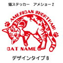 アメリカンショートヘア ステッカー 猫 車 アメショー 肉球 シール かわいい カッティングシート 転写式...