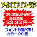 アイロンプリント 文字 2行タイプ 1cm文字〜10cm文字まで4文字から最大45文字x2行45cm以内、2行で製作...