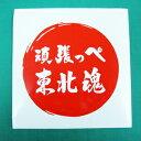 応援する気持ちを表したい。心を込めて・・・【送料無料】 頑張っぺ東北魂 東日本大震災復興...