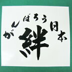 【 お買い物マラソン 9月 】 【送料無料】 がんばろう日本 絆 東日本大震災復興応援ステッカー 9 デカール