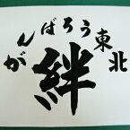 【送料無料】 がんばろう東北 絆 東日本大震災復興応援ステッカー 10 デカール