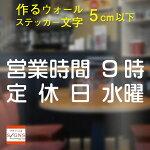 https://image.rakuten.co.jp/signs/cabinet/moji/wallmoji/imgrc0106659934.gif